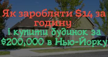 купити будинок
