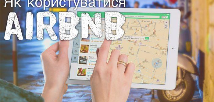 Як користуватися Airbnb або як зняти житло на Airbnb
