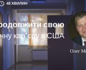 005 : Як продовжити свою медичну кар'єру в США з Олегом Мельником