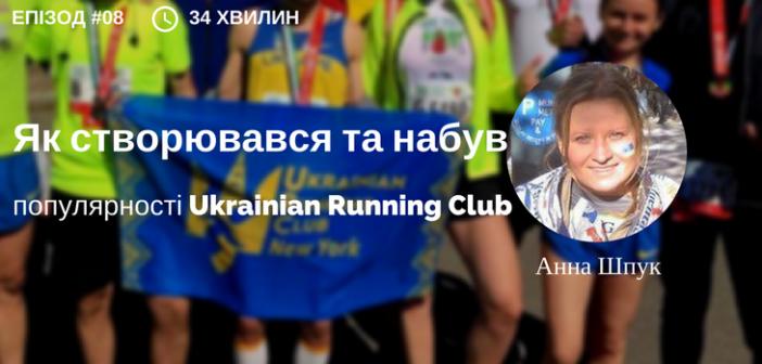 008 : Як створювався та набув популярності Ukrainian Running Club з його засновницею Анною Шпук