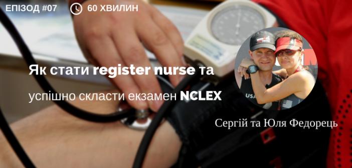 007 : Як стати register nurse та успішно скласти екзамен NCLEX з Сергієм і Юлею Федорець