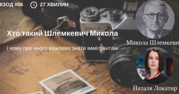 006 : Хто такий Шлемкевич Микола і чому про нього важливо знати іммігрантам з Наталею Локатир
