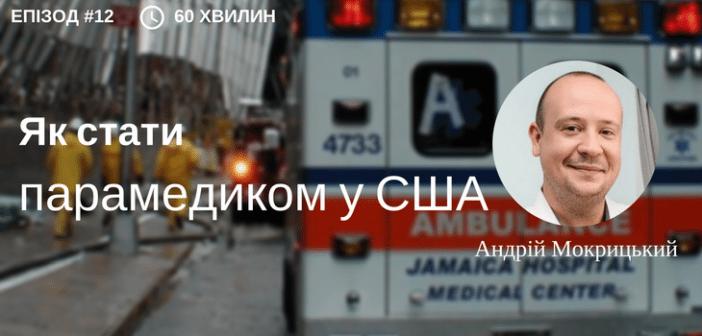 012 : Як стати парамедиком у США з Андрієм Мокрицьким