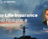 011 : Що таке Life Insurance (страхування життя) і як воно працює в США з Василем Шелом