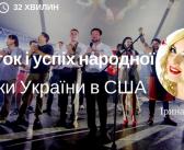 015: Розвиток і успіх народної співачки України в США з Іриною Лончин