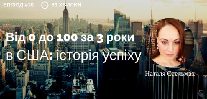 010 : Від 0 до 100 за 3 роки в США: історія успіху з Наталею Стельмах
