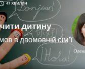 016: Як навчити дитину кількох мов в двомовній сім'ї з Оленою Сентено