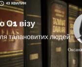 018: Усе про О1 – візу в США для талановитих людей – з Оксаною Бандрівською