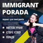 Immigrant Porada Подкаст