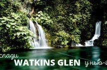 Водоспади Watkins Glen у Нью-Йорку