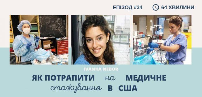 034: Як потрапити на медичне стажування в США з Іванкою Небор