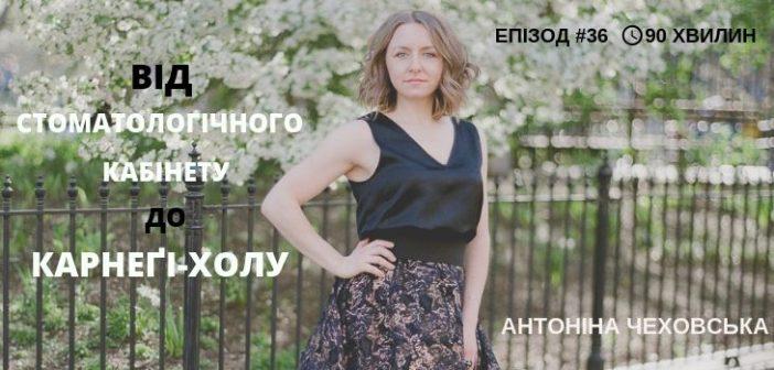 036: Від стоматологічного кабінету до Карнеґі-Холу — як українка підкорює найвидатніші оперні сцени США з Антоніною Чеховською
