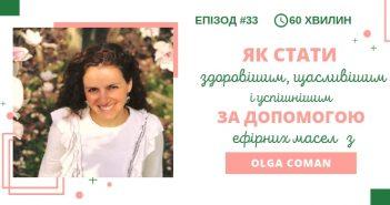 033: Як стати здоровішим, щасливішим і успішнішим за допомогою ефірних масел з Olga Coman