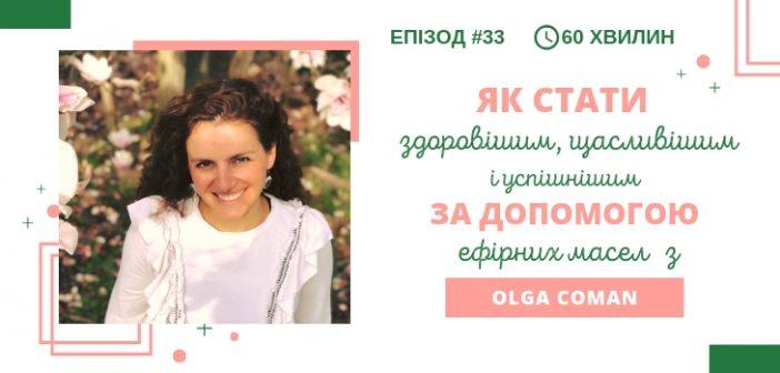 Ольга Коман