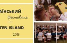 український-фестиваль-2019