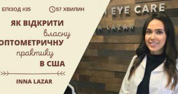 Інна-Лазар-відкрила-оптометричну-практику