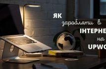 як заробляти в інтернеті на upwork