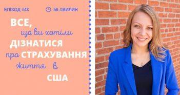 043: Все, що ви хотіли дізнатися про страхування життя, але боялися спитати в США з Оленою Кондришин