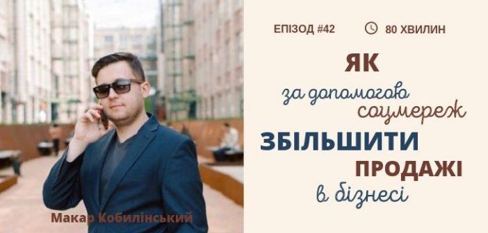 Макар Кобилінський
