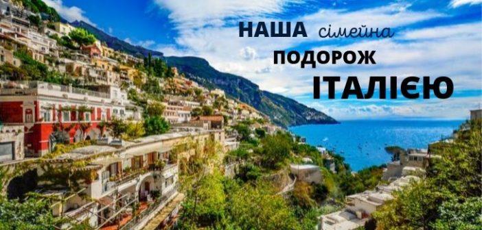 Наша сімейна подорож Італією