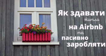 yak-zdavaty-zhytlo-na-airbnb