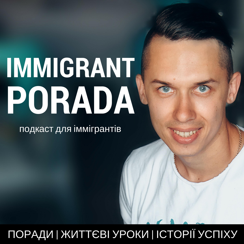 Immigrant Porada Подкаст для іммігрантів:поради,життєві уроки,історії успіху